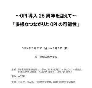 函館OPI国際シンポジウム予稿集表紙