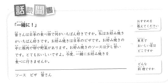 6課話読聞書