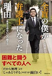 『全盲の僕が弁護士になった理由』大胡田誠