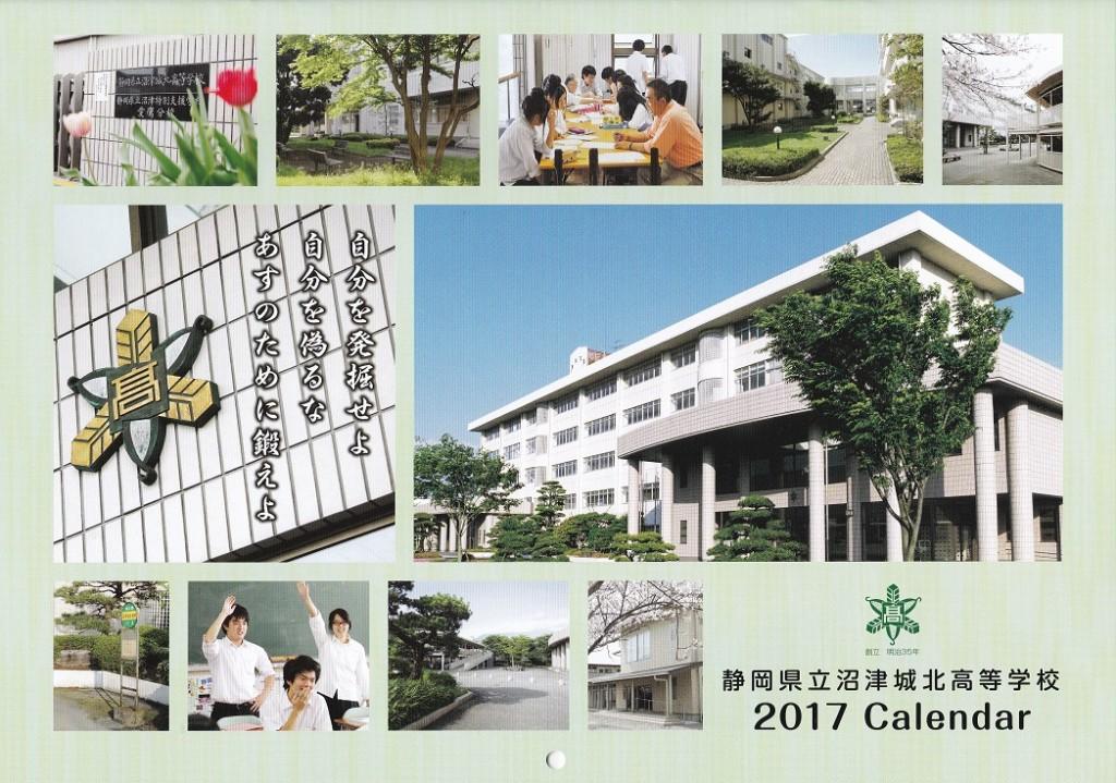 頂いた沼津城北高校のカレンダー