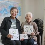協力した母(96歳)も、「すてきな本ねえ」と、感激していました。