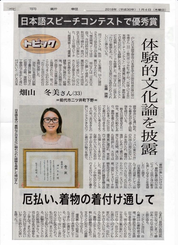 冬美さん北羽記事30 年1月4日