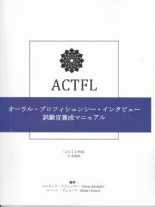2012OPIマニュアル日本語版