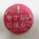 やさしい日本語バッジ