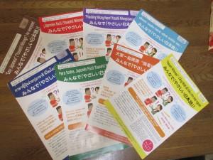 8か国語のパンフレット