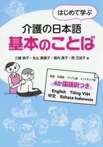 介護の日本語 基本のことば