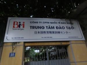 技能実習生のための「日本語教育職業訓練センター」を訪問