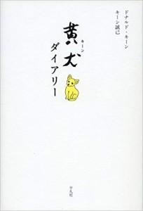 ③黄犬ダイアリー2016.10