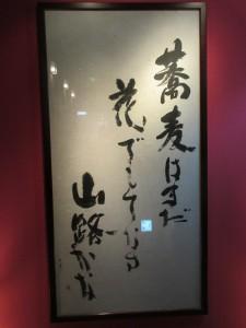 銀座の笑笑庵は、とてもすてきなお蕎麦屋さんです(千鶴子さんのご主人が経営するお店です)