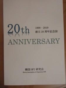 韓国20周年記念誌
