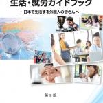 表紙 生活就労ガイドブック(第二版)出入国在留管理庁