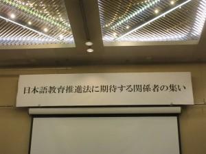 日本語学校の集い2019.10.21