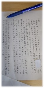 那須の中学生からのお手紙です。