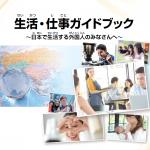 表紙 やさしい日本語版 「生活仕事ガイドブック」
