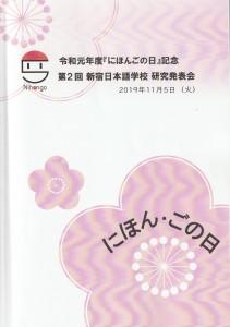 新宿日本語学校予稿集表紙