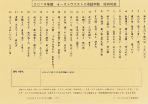 2019年度イーストウエスト俳句コンテスト選句用紙