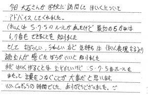 学生さんが書いた「大石さんが入ってくださった句会」の感想です。