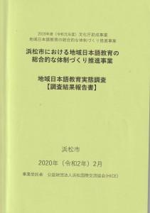浜松報告書表紙
