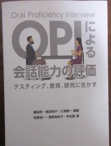 OPIの本