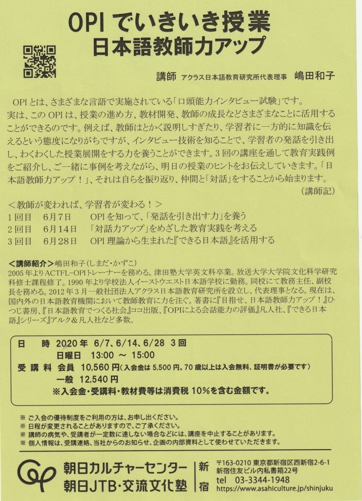 朝日カルチャー2020.6チラシ