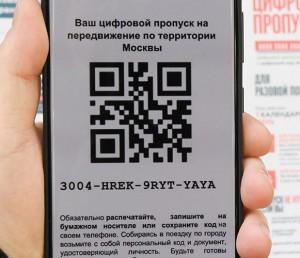 モスクワで使われた電子通行証