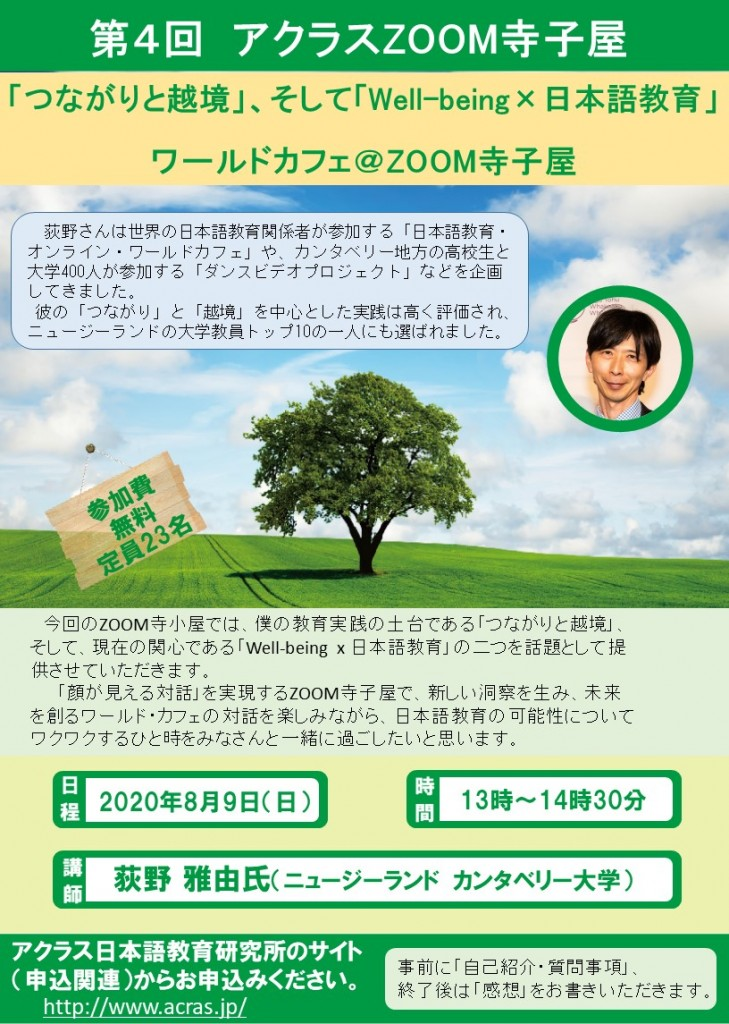 第4回アクラスZOOM寺子屋(オンライン・ワールドカフェ)荻野雅由氏