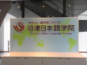 実施したのは、沼津日本語学院。先生方も皆さんいろいろ協力してくださいました。これからも地域の方々が、気軽に来て下さる日本語学校にして行きたいと思っています。