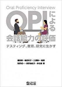 OPIによる会話能力の評価 表紙