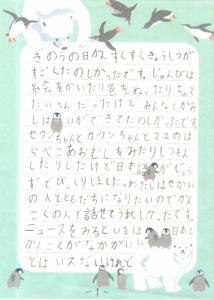 かほちゃんの感想1ページ目