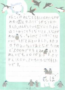 かほちゃんの感想2ページ目