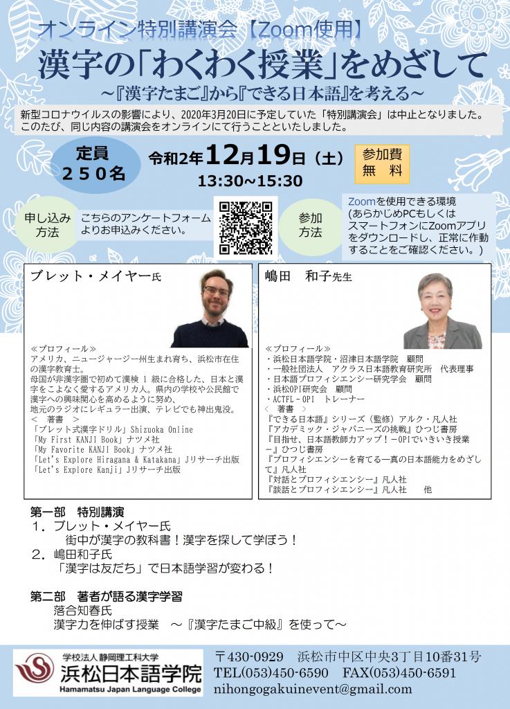 浜松オンライン特別講演会2020.12.19