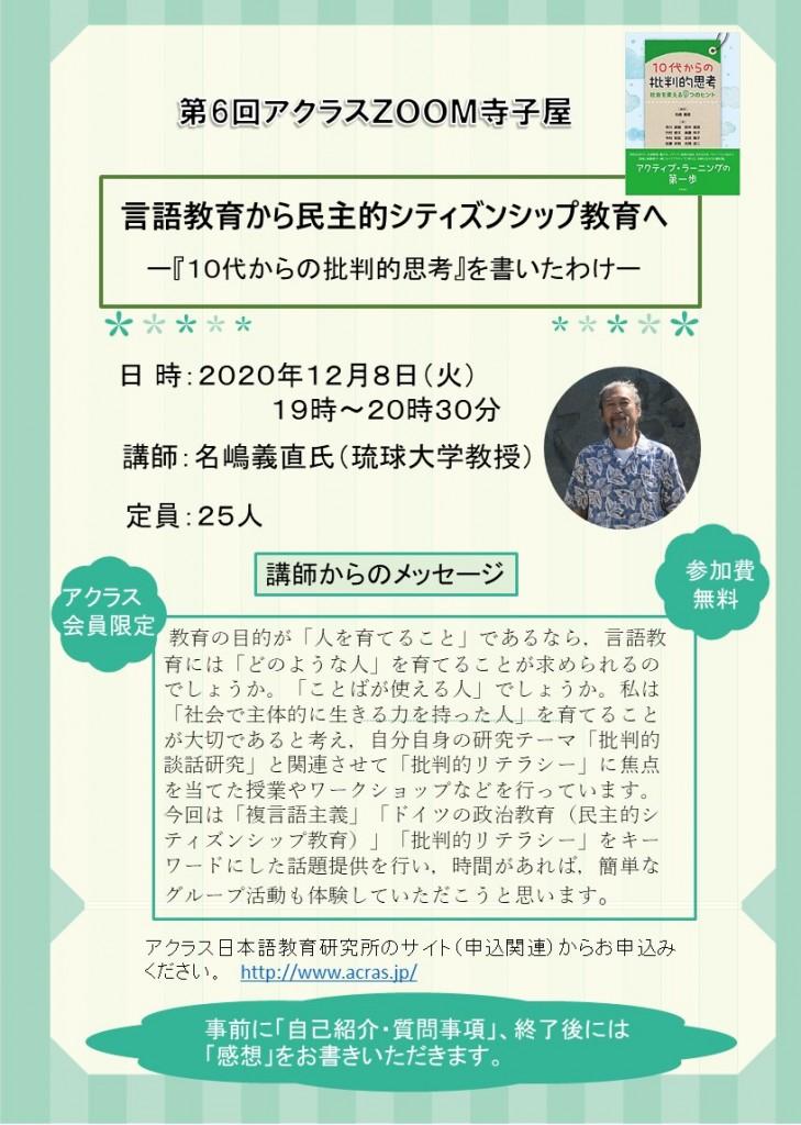 第6回ZOOM寺子屋(名嶋さん)