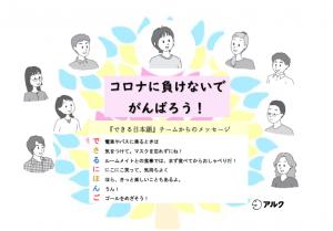 『できる日本語』メッセージ