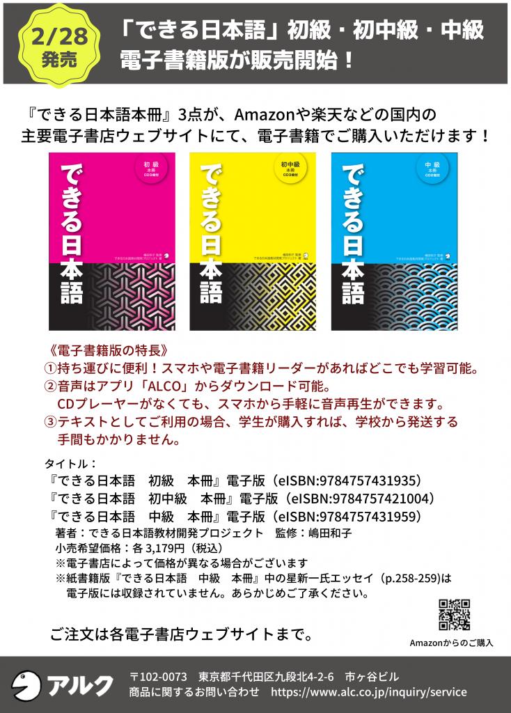 『できる日本語』電子書籍