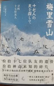 『梅里雪山』中国版