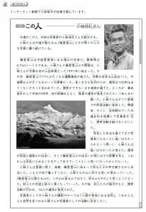 『できる日本語中級』20課「豊かさと幸せ」タスク4