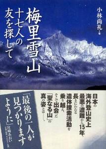 『梅里雪山』の日本版