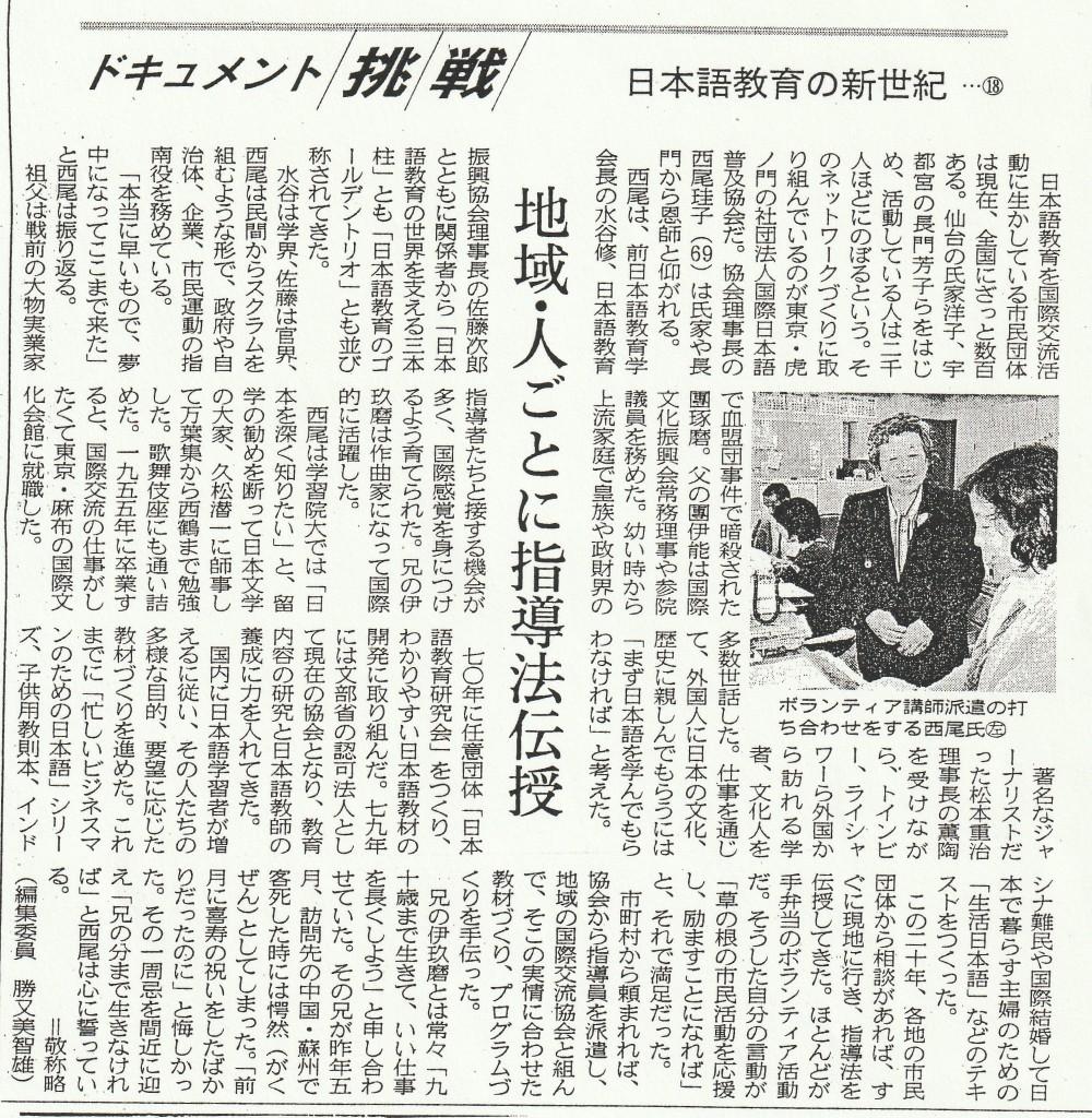 ドキュメント挑戦⑱西尾先生