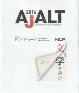 AJALT39号の表紙スキャン