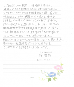 ソさんがイラストレーターの岡村さんに書いた手紙です。