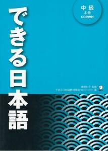 3 『できる日本語中級』