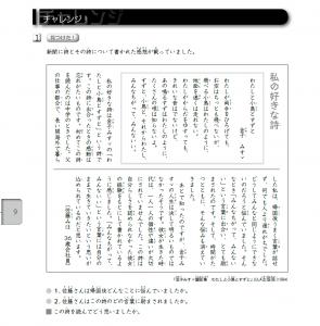 中級9課みすゞ